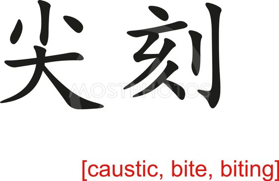 Chinese Sign for caustic, bite, biting