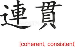 Chinese Sign for coherent, consistent