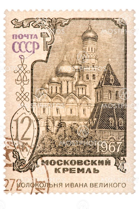 Moscow Kremlin postage stamp on white