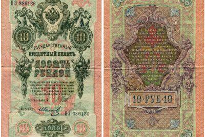 10 Rubles Russia 1909
