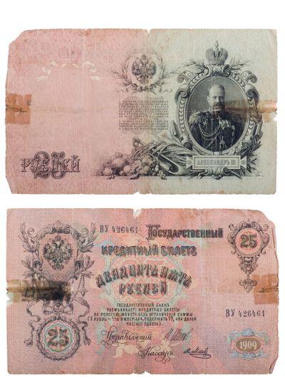 RUSSIA - CIRCA 1909 a banknote of 25 rubles