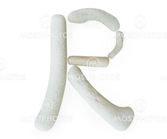 Ét bogstav af koraller alfabet