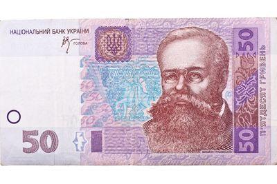 Ukrainian Money (hryvnia)