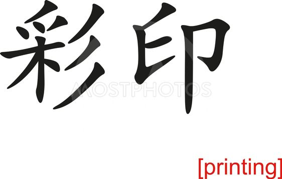 Chinese Sign for printing