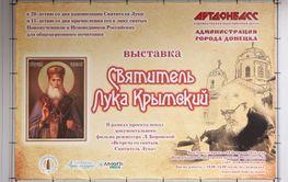 DONETSK - FEBRUARY 16: Opening of the exhibition...