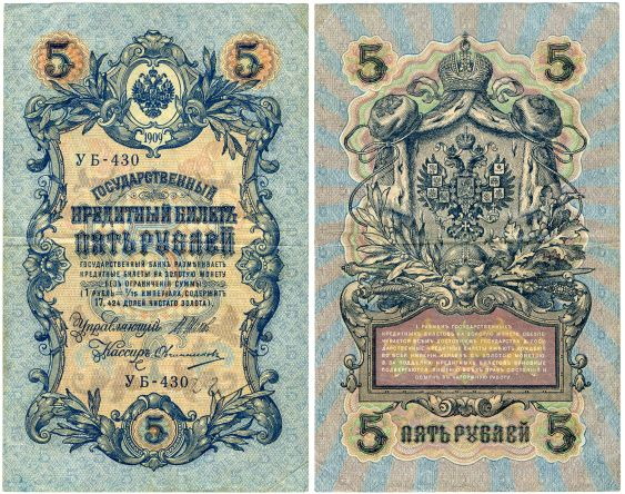 5 Rubles Rusland 1909