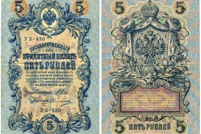 5 Rubles Russia 1909