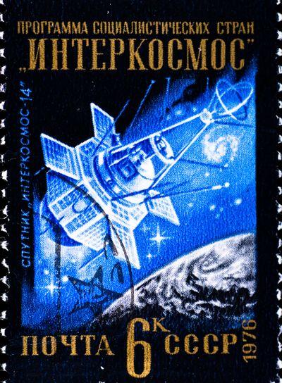 "postage stamp shows satellite ""Intercosmos-14"""