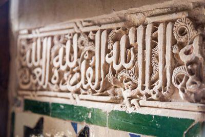 Alhambra Inscription