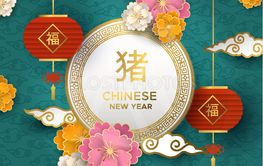 Chinese New Year 2019 color paper flowers card
