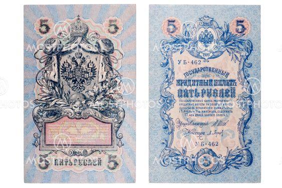 Retro Russian money on white