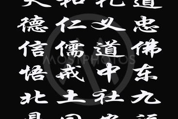 Chinese characters on black background